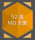 52週MD支援